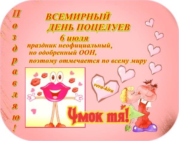 Картинки поздравление с днем поцелуев 45