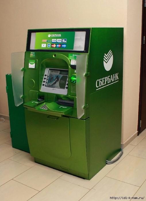 банк (508x700, 235Kb)