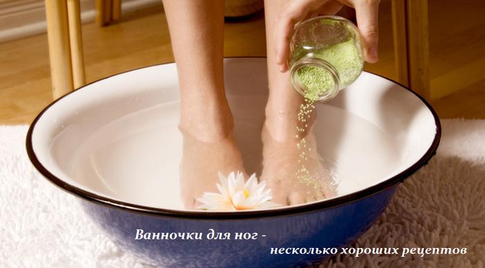 1436190403_Vannochki_dlya_nog (699x387, 357Kb)