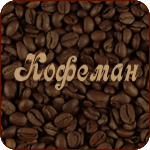 coffee03 (150x150, 50Kb)