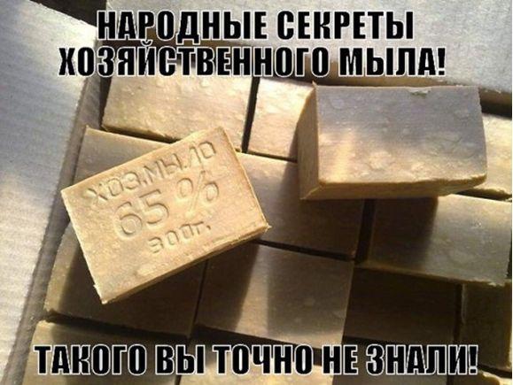 mylo_hozyaystvennoe_Kosmoguman (579x435, 51Kb)
