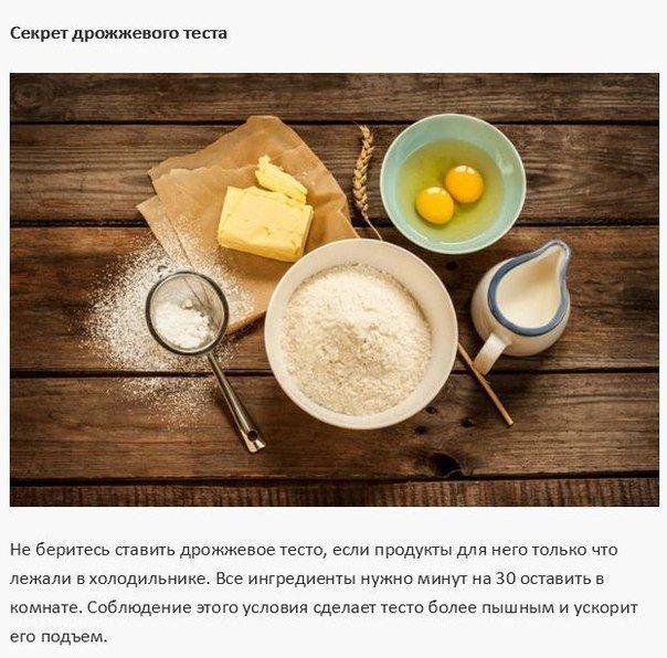 10 кулинарных советов2 (604x596, 279Kb)