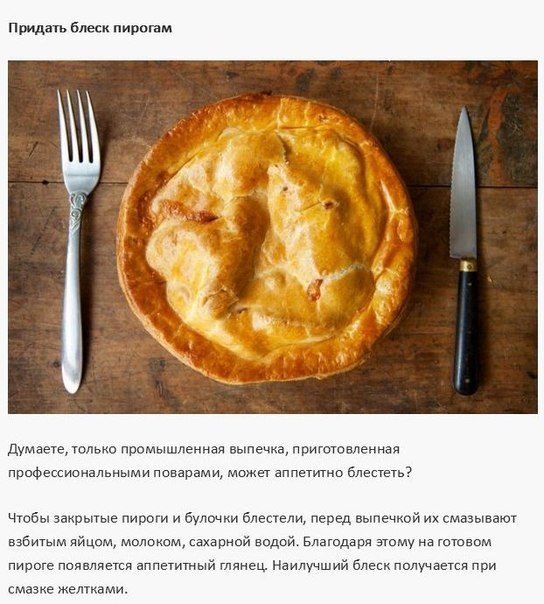 10 кулинарных советов8 (544x604, 257Kb)
