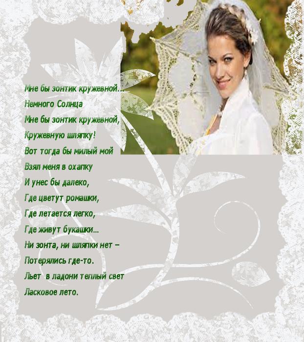 Стихи о зонтике в подарок