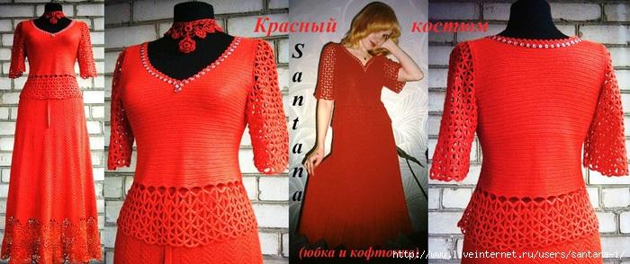 Красный костюм (юбка с каймой и кофточка) (700x294, 191Kb)