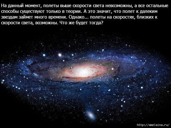 Межзвездные полеты1 (600x448, 197Kb)