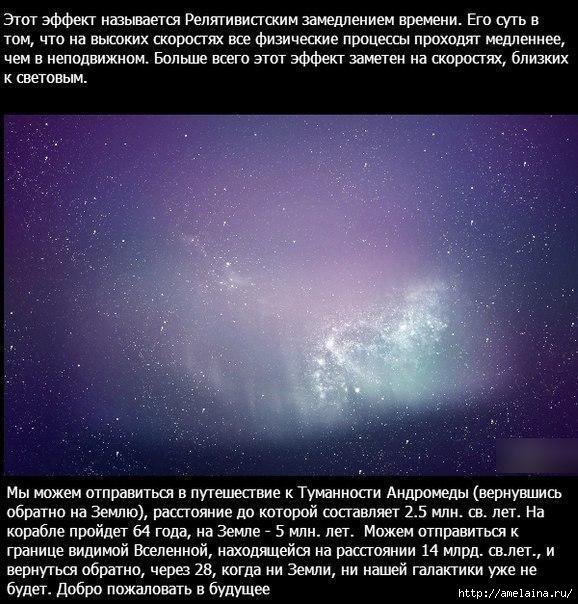 Межзвездные полеты3 (578x604, 236Kb)