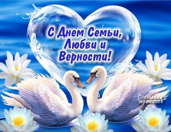 Поздравление любви и верности открытки с 81