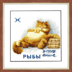 Превью ВЛ-012 Знак зодиака Рыбы (595x600, 286Kb)