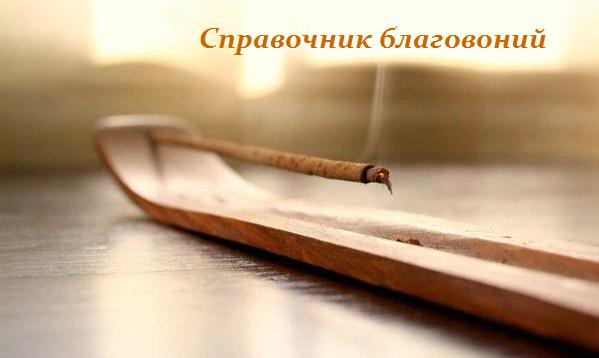 2749438_Spravochnik_blagovonii (599x358, 203Kb)
