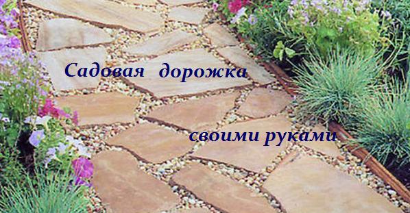 2749438_sadovaya_dorojka_svoimi_rykami (598x311, 427Kb)