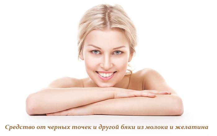 2749438_Sredstvo_ot_chernih_tochek_i_drygoi_byaki_iz_moloka_i_jelatina (700x438, 178Kb)
