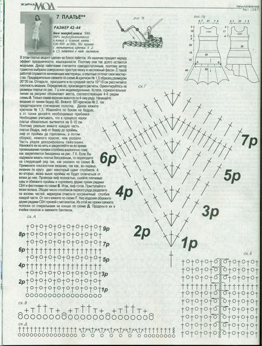 ЖМ 587 (49) (530x700, 447Kb)