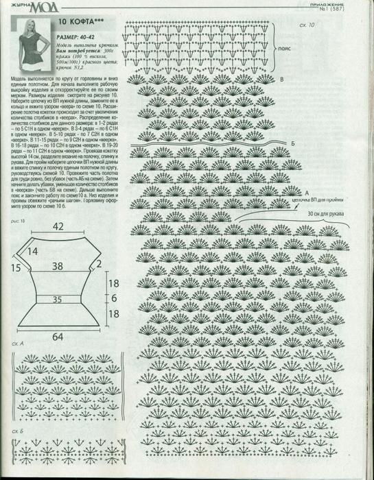 ЖМ 587 (52) (545x700, 490Kb)