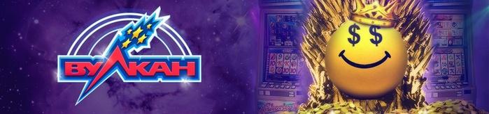 Лотереи-и-турниры-казино-Вулкан (700x164, 59Kb)