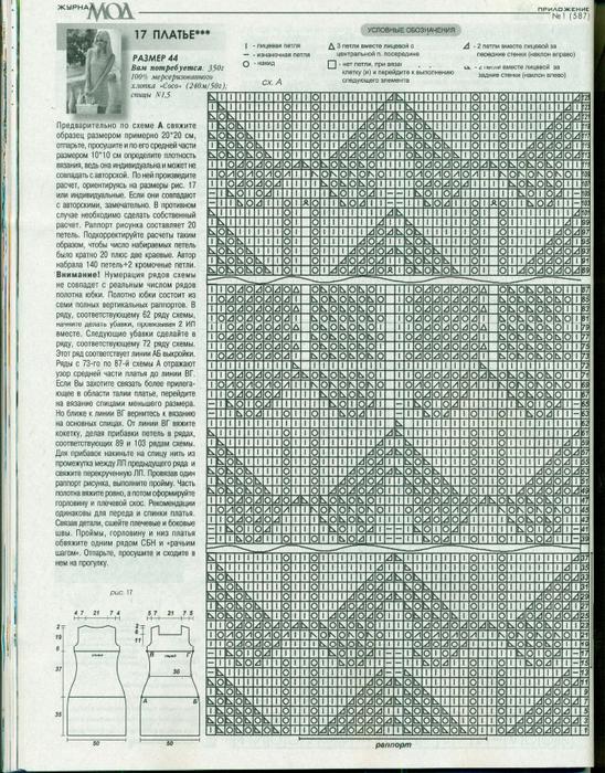 ЖМ 587 (57) (548x700, 539Kb)