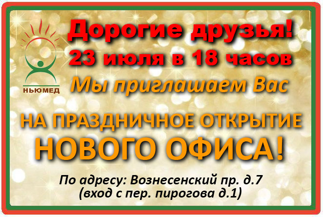 3501548_Otkritienovogoofisa (662x445, 109Kb)