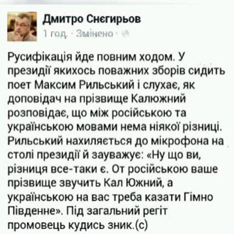 Чаще всего деньги за Манафорта получал экс-нардеп от ПР Калюжный, - Лещенко - Цензор.НЕТ 5335