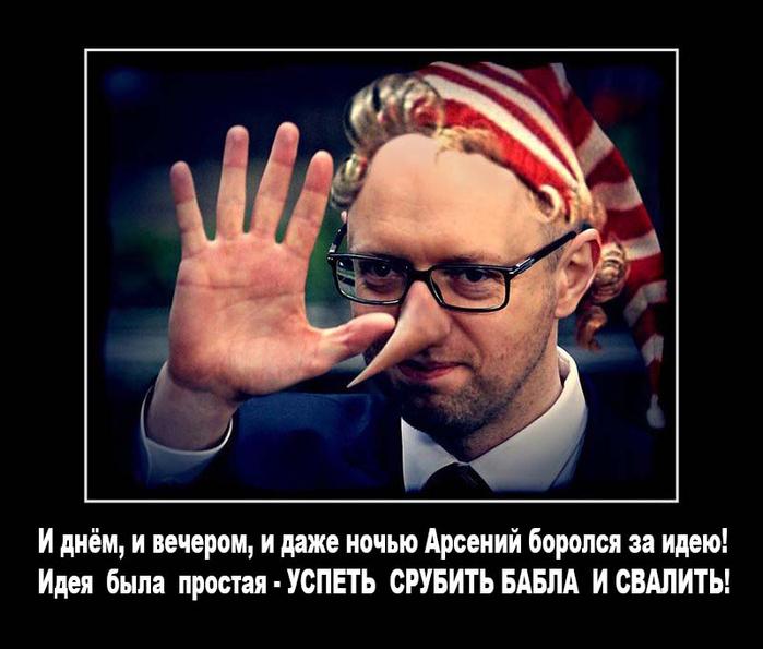 Яценюк обещает устроить нагоняй ряду губернаторов: Обсудим работу каждого на благо граждан Украины - Цензор.НЕТ 6760