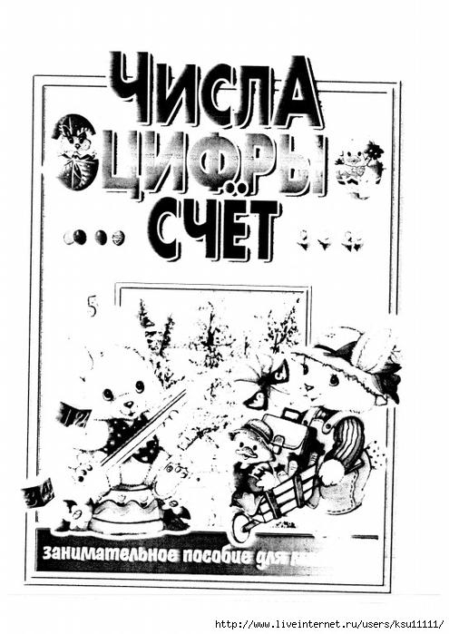 Slanskaya.page01 (495x700, 218Kb)