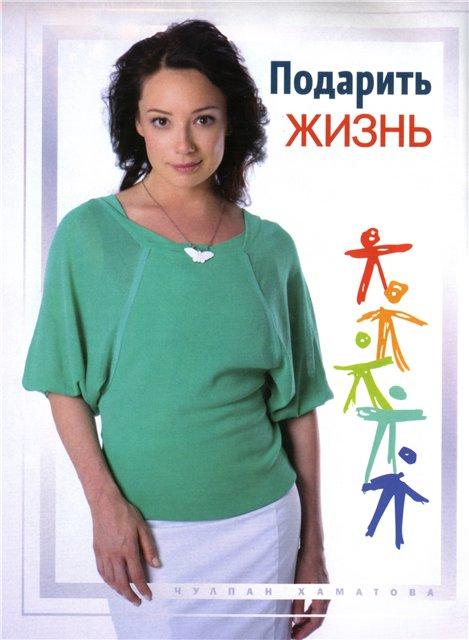 Chulpan%20Khamatova%20(10) (469x640, 49Kb)