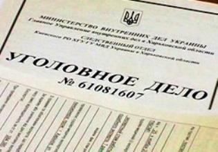 advokat-po-ygolovnum-delam-Kieve-ugolovniy-advokat (315x220, 31Kb)