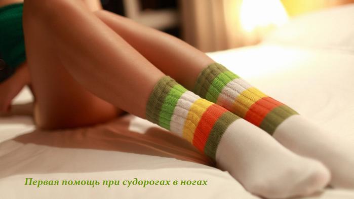 2749438_Pervaya_pomosh_pri_sydorogah_v_nogah0 (700x393, 316Kb)