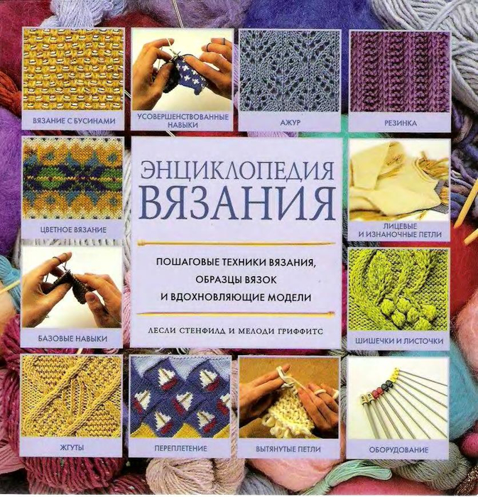 [ebook,knitting] Лесли Стенфилд и Мелоди Гриффитс - Энциклопедия вязания_1 (673x700, 636Kb)