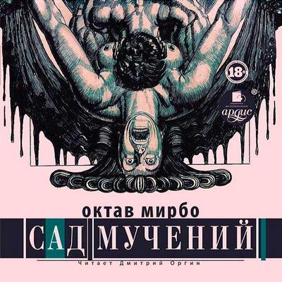 _Mirbo_Oktav (400x400, 75Kb)