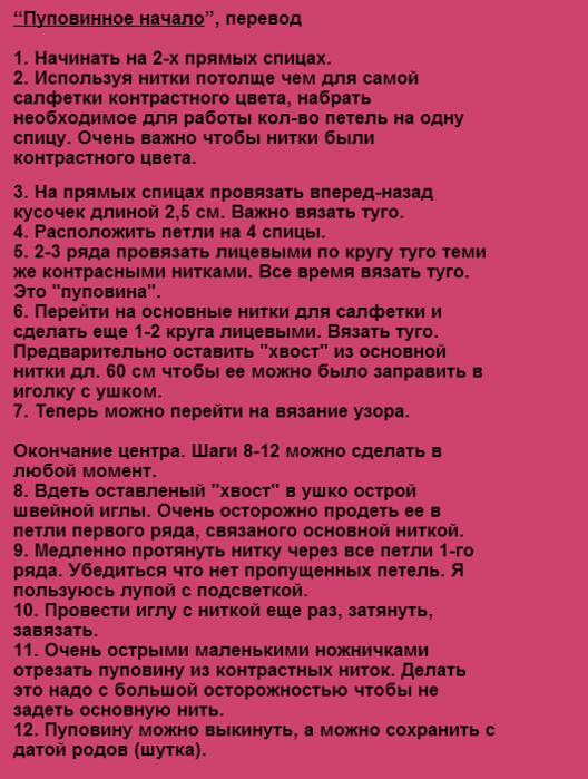 123875999_0_1317a5_fdc811a3_XL (528x699, 269Kb)