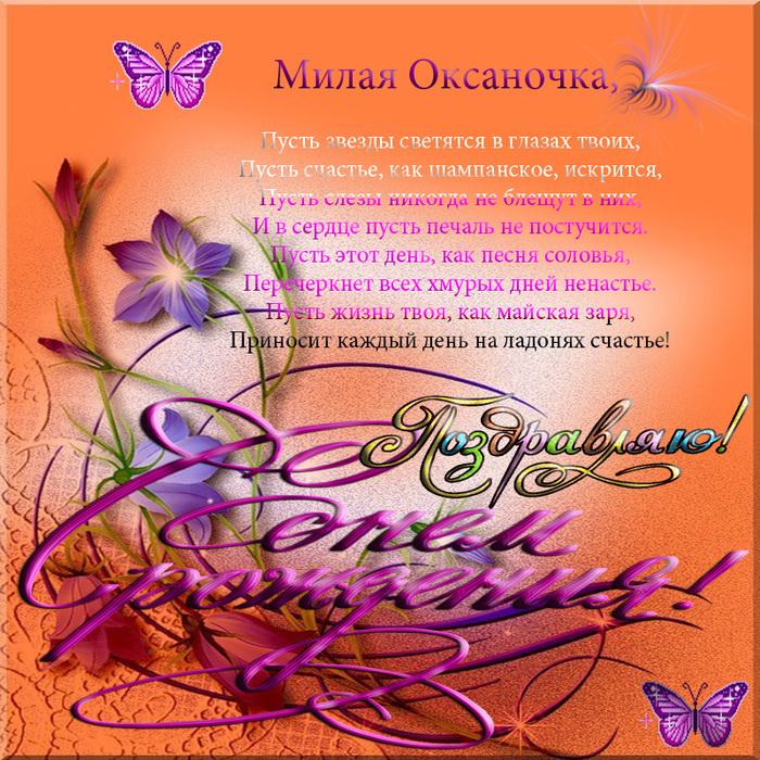 Поздравления оксане с днем рождения в стихах 25