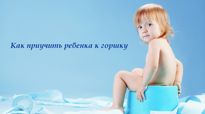 1436962664_Kak_priuchit__rebenka_k_gorshku (700x389, 200Kb)