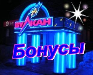 7 бонусов от казино Вулкан/2719143_1001 (309x249, 60Kb)