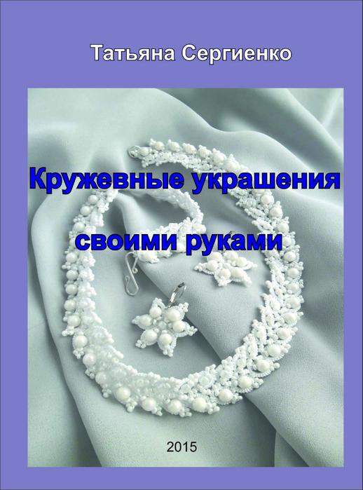 Обложка русская2 (518x700, 326Kb)