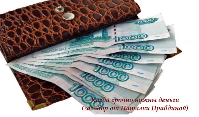 5365358_Kogda_srochno_nyjni_dengi_zagovor_ot_Natalii_Pravdinoi (700x412, 386Kb)