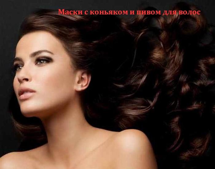 2835299_Maski_s_konyakom_i_pivom_dlya_volos (700x551, 161Kb)