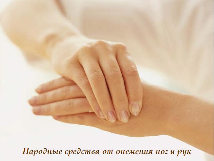 2749438_Narodnie_sredstva_ot_onemeniya_nog_i_ryk (695x522, 245Kb)
