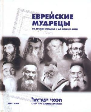 4638534_evrejskiemudrecysovremenmishnyidonashihdnej_227859 (300x369, 18Kb)