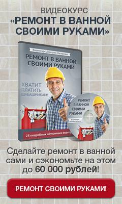Статьи о строительстве и ремонте своими руками