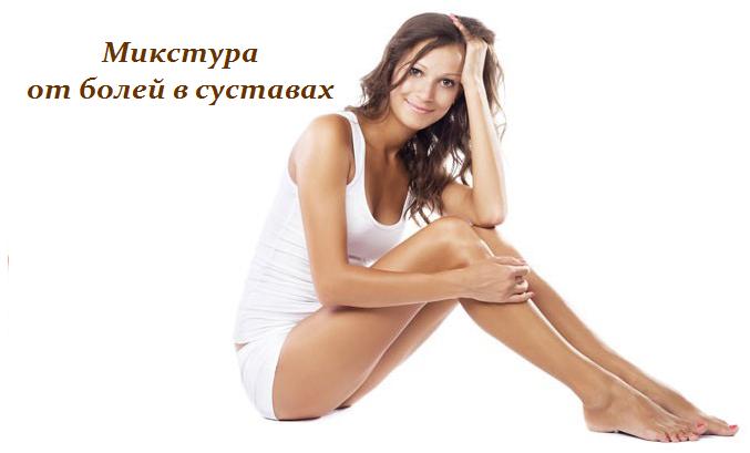 1437063033_mikstura_ot_boley_v_sustavah (677x409, 160Kb)