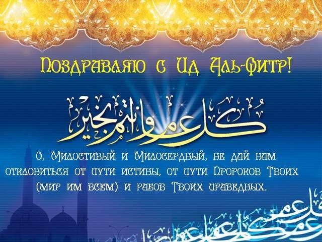 Поздравления на мусульманском