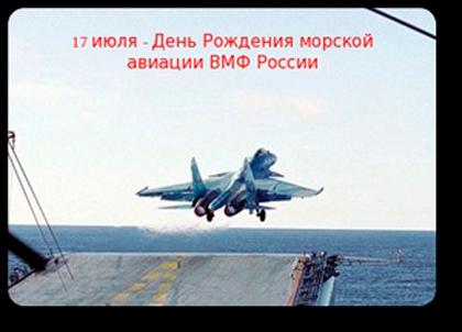 Поздравления с днем рождения морской авиации