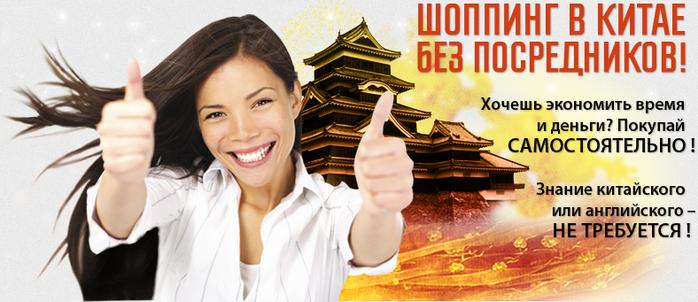 113309835_Taobao_na_russkom (698x302, 342Kb)