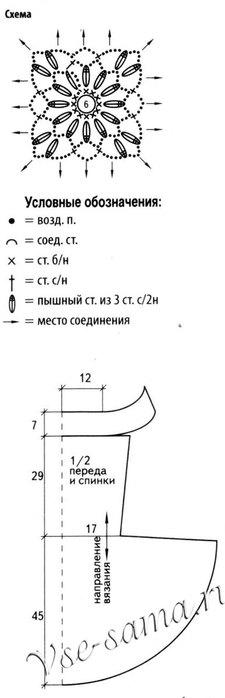 Oranzhevoe-plate-s-dekorativnymi-tcvetochkami-ch (225x700, 27Kb)