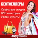 Aliexpress. Не только распродажи.
