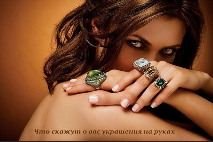 1437159708_CHto_skazhut_o_vas_ukrasheniya_na_rukah (700x467, 457Kb)