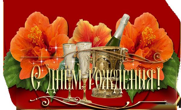 Шампанское (599x363, 374Kb)