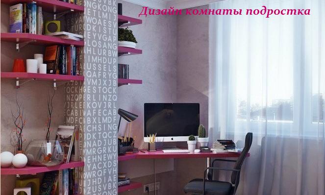 2749438_dizain_komnati_podrostka (663x398, 396Kb)
