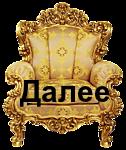 4809770_YaIntererKreslo4 (126x150, 36Kb)
