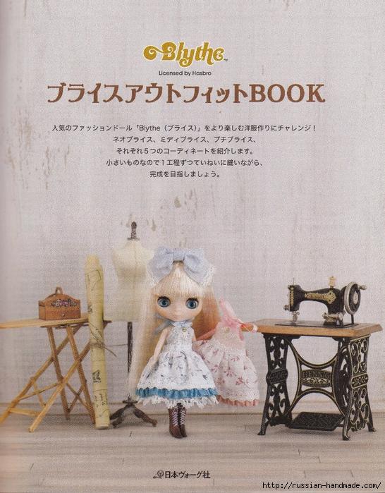 Шьем одежду для кукол. Японский журнал (3) (546x700, 359Kb)